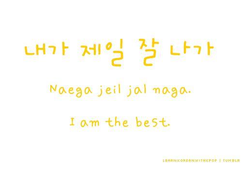 ❋Learn Korean - I am the best (learnkoreanwithkpop | tumblr)