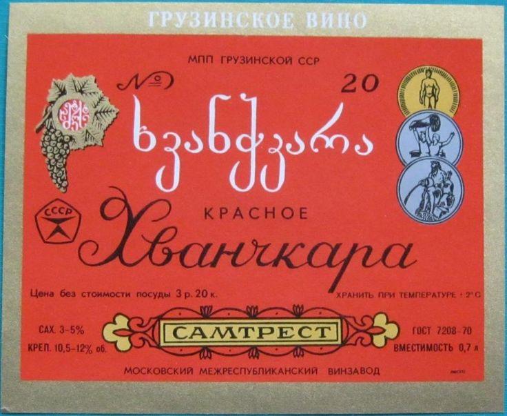 Вино Грузинское.ХВАНЧКАРА.Москва 0,7л 3-20 UNC ГЗК