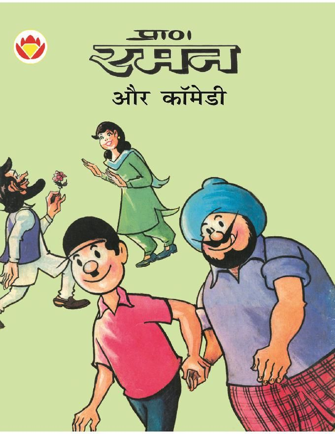 velamma comics pdf free  in hindi