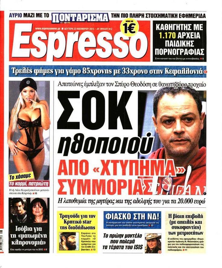Εφημερίδα ESPRESSO - Δευτέρα, 23 Νοεμβρίου 2015