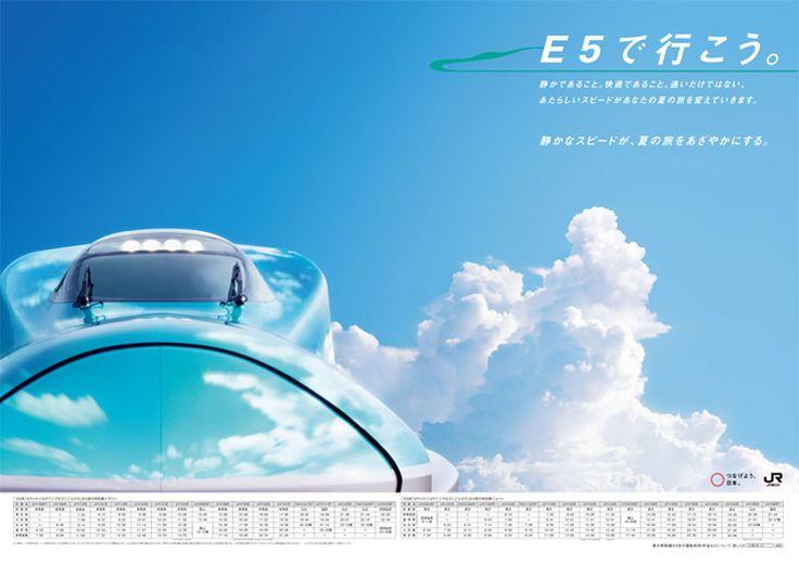JR東日本・東北新幹線「はやぶさ」|E5系で行こう。