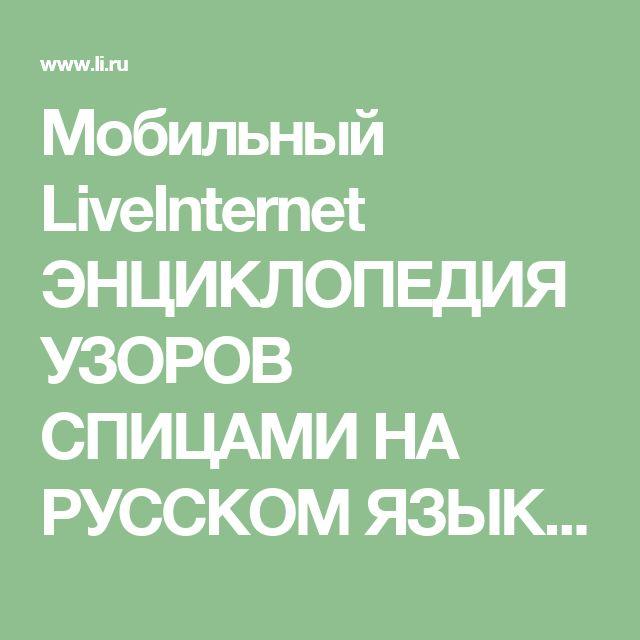 Мобильный LiveInternet ЭНЦИКЛОПЕДИЯ УЗОРОВ СПИЦАМИ НА РУССКОМ ЯЗЫКЕ. | Махрива - Дневник Махрива |