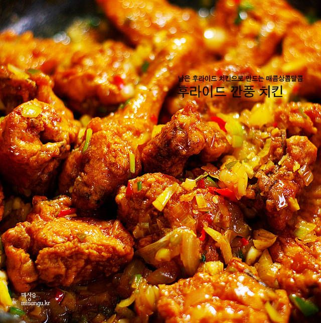 [깐풍치킨]남은 후라이드 치킨의 변신! 깐풍 후라이드 치킨 – 레시피 | Daum 요리