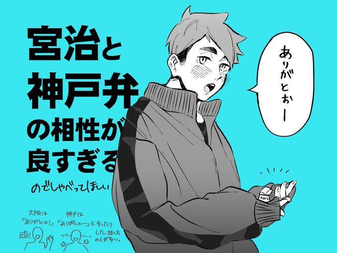 一伊 On Twitter Haikyuu My Character Anime Stickers