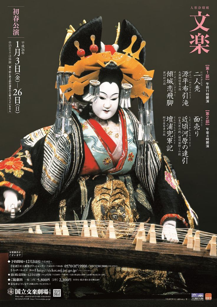 National Bunraku Theatre in Osaka