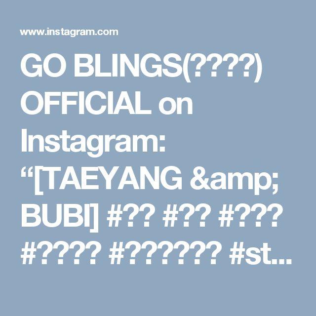 "GO BLINGS(고블링즈) OFFICIAL on Instagram: ""[TAEYANG & BUBI]  #안돼 #내꺼 #침줄줄 #발렌타인 #발렌타인데이 #stayaway #mine #drools #valentines  #BIGBANG #character #goblings #goblin #newproject #YG #빅뱅…"""