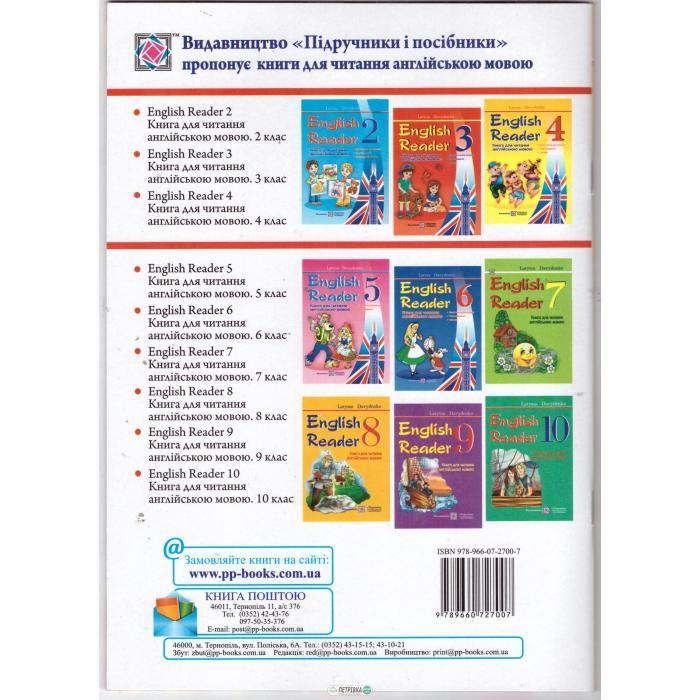 О.м.павличенко английский язык 8 класс