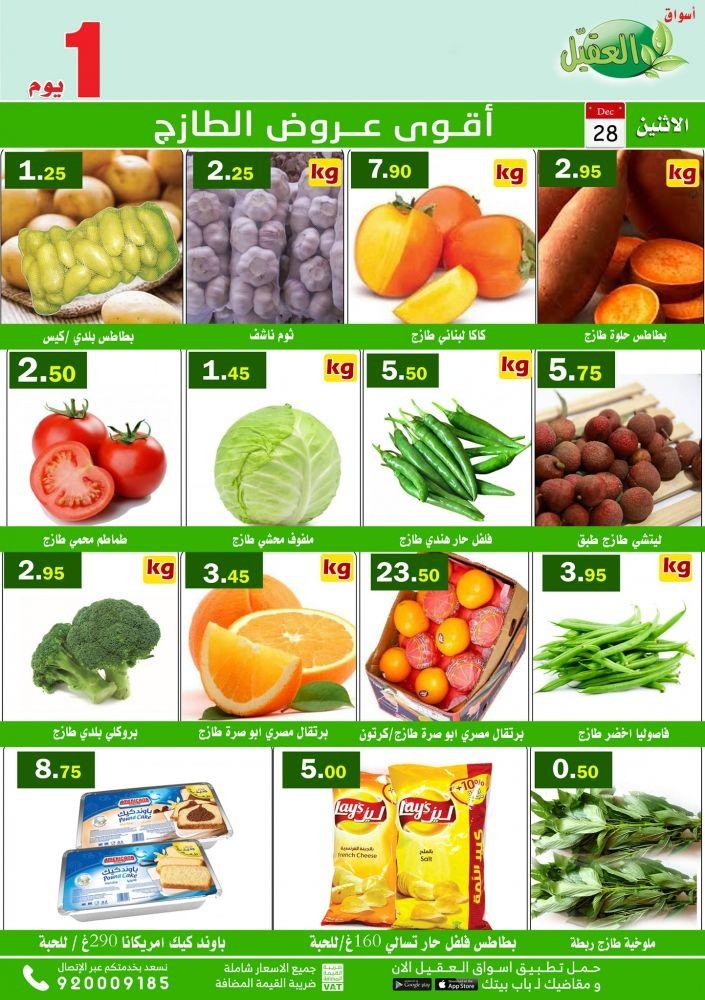 عروض اسواق العقيل الطازجة الاثنين 28 ديسمبر 2020 لمدة يومان عروض اليوم Fruit Food Cantaloupe