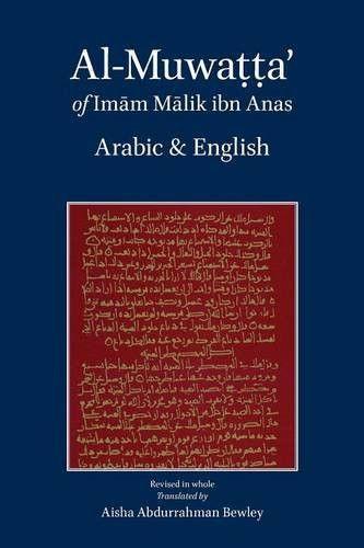 Al-Muwatta of Imam Malik – Arabic English