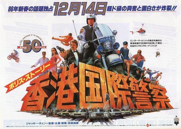 映画 ポリス ストーリー1 香港国際警察 がフルで無料視聴できる動画配信サービス Huluやnetflixで観れる 吹き替えはある 映画 ポスター 映画 警察