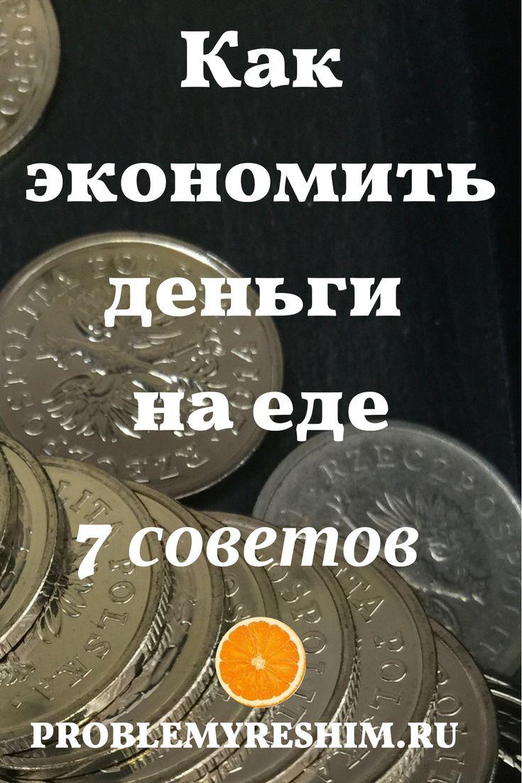 Деньги и экономия на продуктах