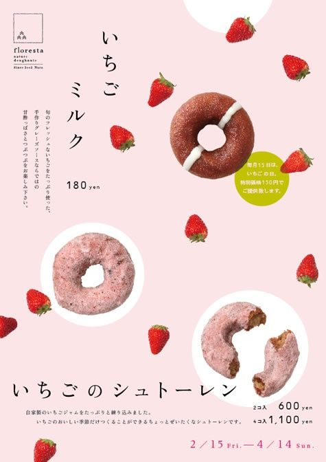 Floresta donut. Adorable donut poster