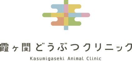 """霞ヶ関どうぶつクリニック 病院 ロゴマーク 永井弘人(アトオシ) 汎用性の高い """"犬・猫"""" ロゴマークよりも、「この動物医院だからこそ!」と感じさせるロゴマーク。独自性が高ければ、自然とそのデザインを見た方の認知・印象につながります。「霞」は昔から使われている言葉でもあり、春の兆しが感じられる自然現象、霞を見て春の到来を喜んだ……など、これからの可能性、縁起の良さも感じます。「霞:霞紋/病院:十字」、2つの要素を重ね、独自性のあるシンボルマークにしました。"""