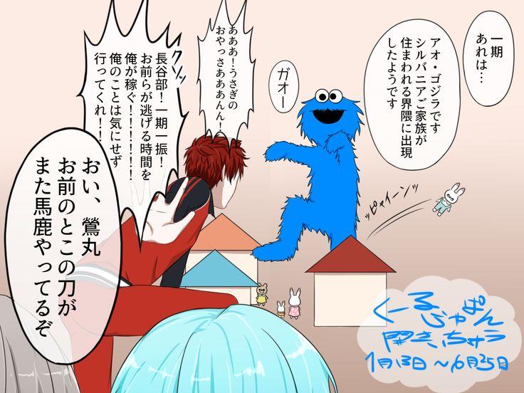 【刀剣乱舞】もしも審神者がクッキーモンスターだったら・其の二十六【とある審神者】 : とうらぶ速報~刀剣乱舞まとめブログ~