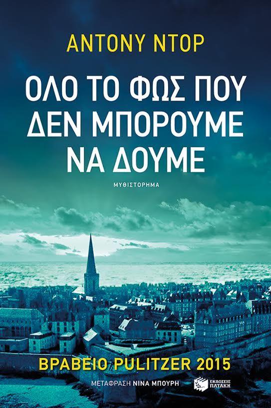 30.  http://www.bookworm.gr/2016/08/04/book_0916/