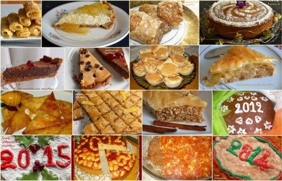 Η πρότασή μας 7: Τα γλυκά της Πρωτοχρονιάς!
