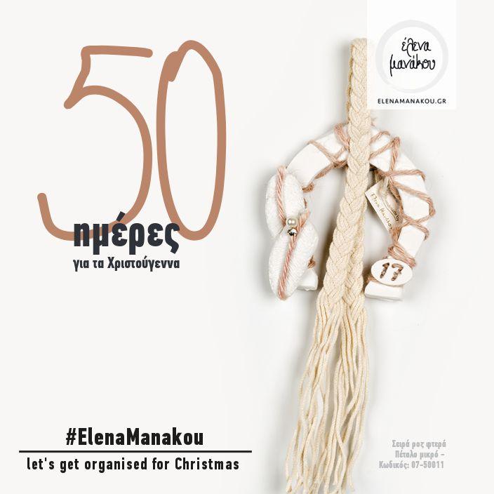 """✨50 ημέρες για τα Χριστούγεννα✨ Let's get organised for Christmas! Δείτε όλη τη Χριστουγεννιάτικη Συλλογή μας στο www.elenamanakou.gr 🎄Πληροφορίες στο ☎️ 210 94 25 290. Στη φωτογραφία βλέπετε πέταλο μικρό από τη σειρά """"Ροζ φτερά"""" με κωδικό 07-50011.  #elenamanakou #ChristmasCollection #Christmas #Handmade #Christmashandmade #ChristmasCountdown"""