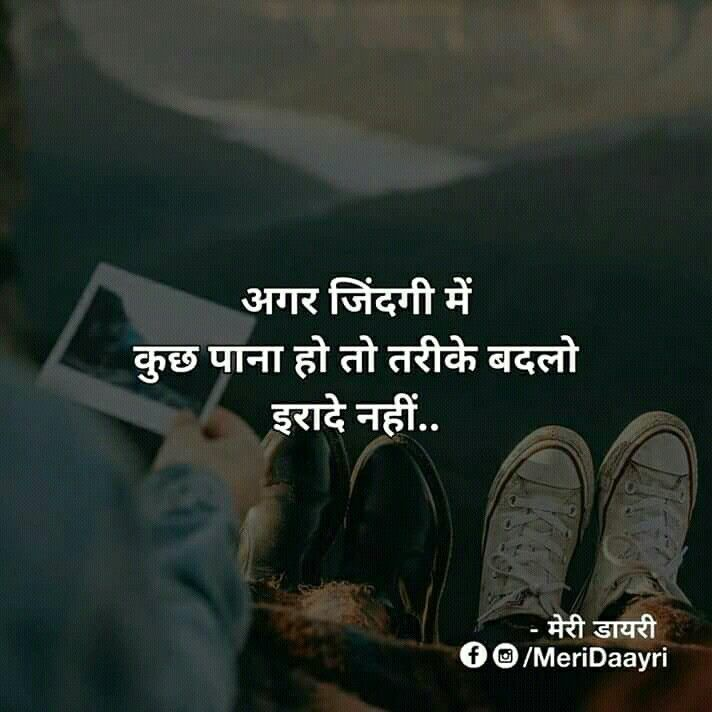 Pin By Papri Mukherjee On Heart Touching Indian Quotes Life Quotes Hindi Quotes