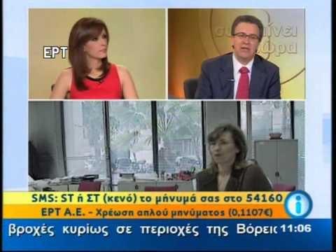 """Τηλεοπτική συνέντευξη - 18.3.2011  Ο Συνήγορος του Καταναλωτή κ. Ευάγγελος Ζερβέας στην Εκπομπή της ΕΡΤ """"Συμβαίνει τώρα"""". (Αυθαίρετη έκδοση πιστωτικών καρτών)"""