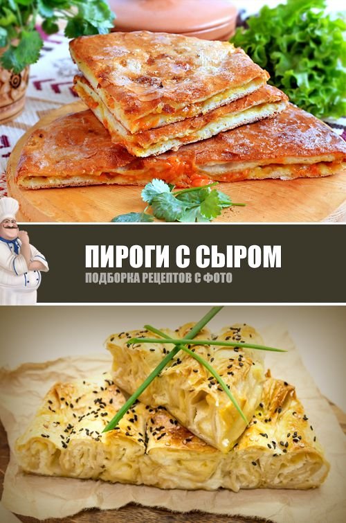 Пироги с сыром — подборка рецептов  #пироги #выпечка #еда #рецепты #ужин #food #recipe #pie