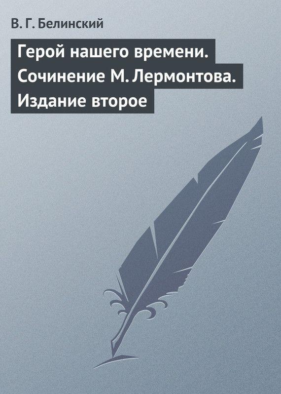 Герой нашего времени. Сочинение М. Лермонтова. Издание второе #любовныйроман, #юмор, #компьютеры, #приключения, #путешествия