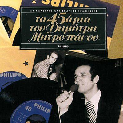Found Fili, Fili S' Anastisa by Dimitris Mitropanos with Shazam, have a listen: http://www.shazam.com/discover/track/40019097