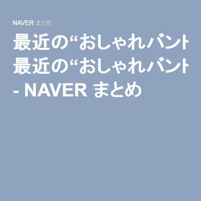 """最近の""""おしゃれバンド""""に「おっさん」もハマってるらしい - NAVER まとめ"""
