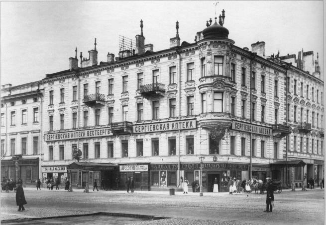 Building of the Sergievsky Pharmacy (5 Liteiny Avenue). Photo by K.K.Bulla. 1900s. Saint Petersburg encyclopaedia