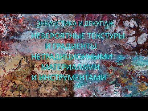 #Наталья Большакова декупаж МК Webinar  Энкаустика Невероятные текстуры и градиенты - YouTube