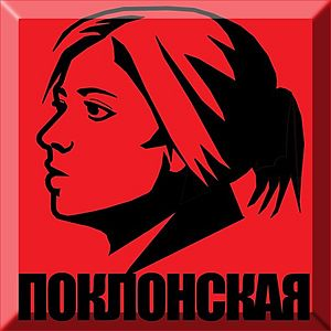 Natalia Poklonskaya the newest photos and art images – May 2014. Part II.  12 PHOTOS  The newly-created Japanese anime icon who is wanted by Ukrainian national security service, Crimea's chief prosecutor Natalia Poklonskaya   http://poklonskaya.info/Details.aspx?id=47&who=1&ctgry=1