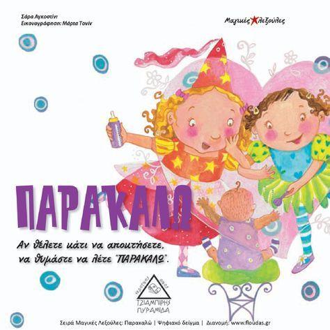 Μαγικές Λεξούλες *Παρακαλώ* Κατηγορία: Παιδική Βιβλιοθήκη Απευθυνόμενη ηλικία: Προσχολική (3+ ) Σειρά: Μαγικές Λεξούλες Συγγραφείς:Σάρα Αγκοστίνι Μετάφραση: Ράνια Τζιαμπίρη Εικονογράφηση:Marta Tonin Σελίδες: 24 Διαστάσεις: 24Χ24 Ημ. Έκδοσης: Απρίλιος 2011