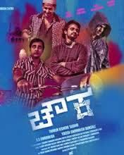 Chowka 2017 Kannada Full Movie Download DVDRIP - http://djdunia24.com/chowka-2017-kannada-full-movie-download-dvdrip/
