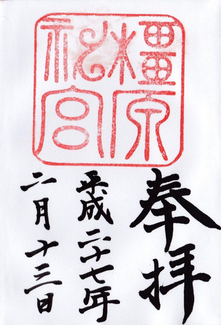 橿原神宮(奈良県橿原市)