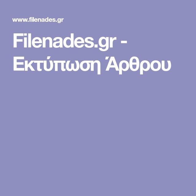 Filenades.gr - Εκτύπωση Άρθρου
