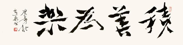 2013 孙达奇(Sun Da Qi)书法/释文 积善为乐