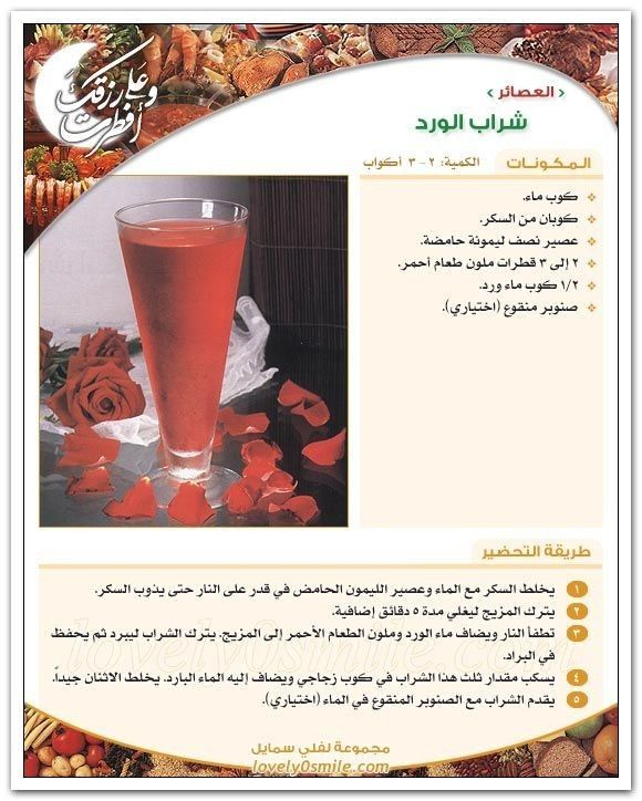 Pin By Pink On منوعات Save Food Arabic Food Healthy Drinks