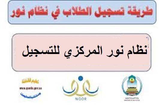 فتح رابط نظام نور لتسجيل الطلاب المستجدين في المرحلة الابتدائية برقم الهوية ولى الامر خطوات التقديم للصف الأول الابتدائي للعام الدراسي الجديد Education Novelty Sign Arab News