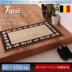ベルギー製アジアンテイストモケット織りデザインラグ【Farsi】ファーシ60×100cm