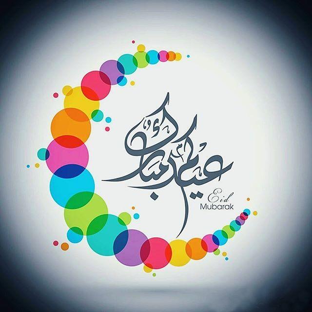 كل عام وأنتم بخير عيد سعيد عليكم جميعا عيد سعيد عيدسعيد عيدكم مبارك وكل عام وانتم بخير عيد الفطر من العايدين ع Eid Greetings Eid Decoration Happy Eid
