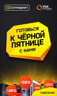 Закрытая распродажа в «Сотмаркете», специально к Черной пятнице! Для участия необходима регистрация в интернет-магазине Сотмаркет.  #сотмаркет #чернаяпятница #распродажа #промокод  Получить промокод и зарегистрироваться: http://couponera.ru/coupon/sotmarket-black-friday/