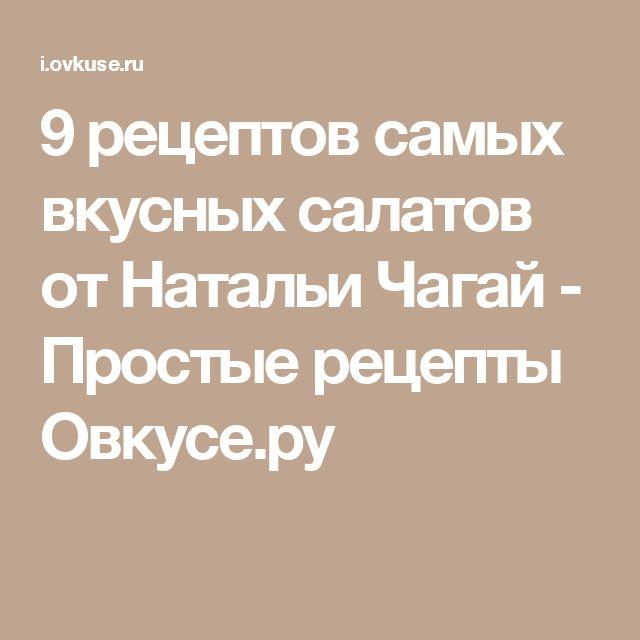 9 рецептов самых вкусных салатов от Натальи Чагай - Простые рецепты Овкусе.ру