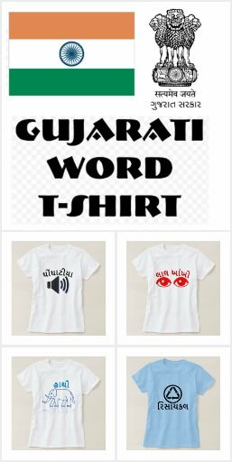 Gujarati Word T-Shirt
