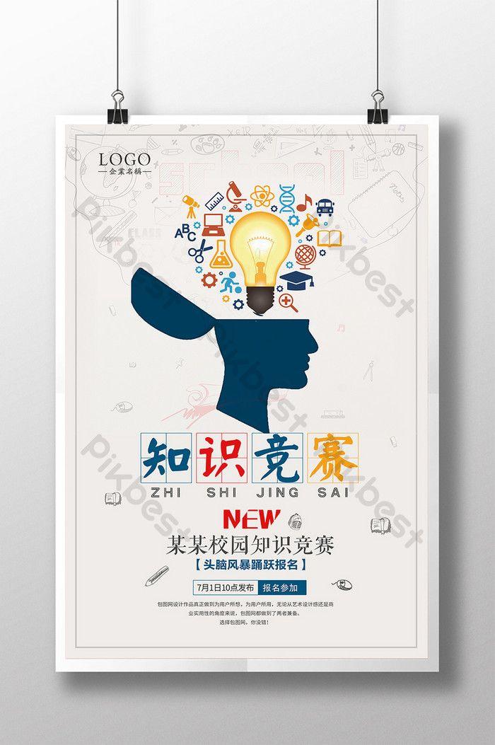 بسيطة وأسلوب تصميم ملصق مسابقة المعرفة Psd تحميل مجاني Pikbest Contest Poster Poster Design Design