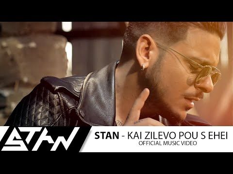 STAN - Και ζηλεύω που σ'έχει | STAN - Kai Zilevo Pou S Ehei (Official Music Video HD)