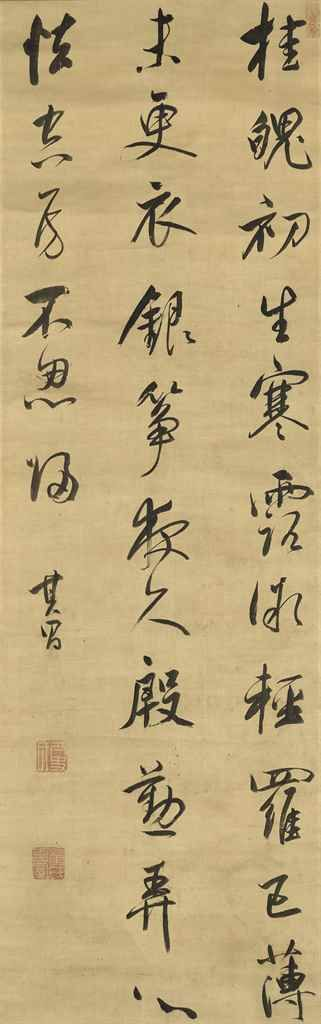 DONG QICHANG (1555-1636) Running Script Calligraphy Hanging scroll, ink on satin…
