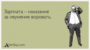 Аткрытка №386696: Зарплата – наказание  за неумение воровать. - atkritka.com