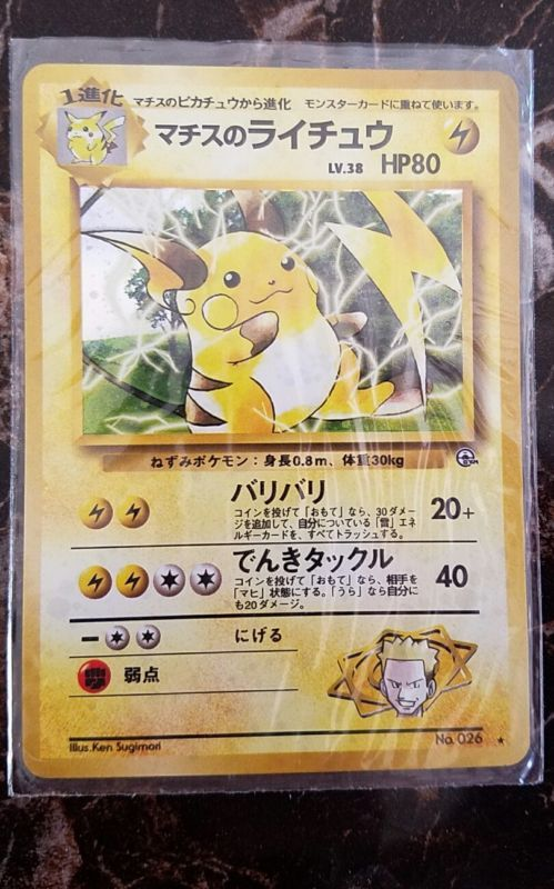 raichu pokemon card