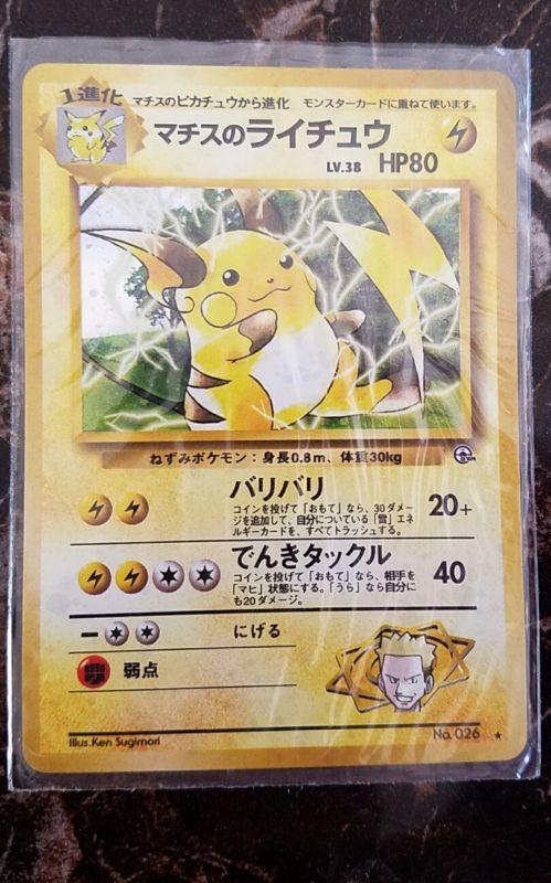 raichu pokemon card