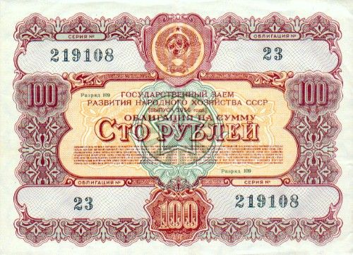Soviet Union (U.S.S.R.)  Obligation of 100 Rubles 1956