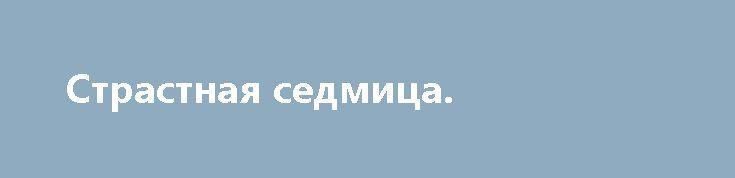 Страстная седмица. http://rusdozor.ru/2017/04/10/strastnaya-sedmica-2/  Проклятие смоковницы 10 апреля Великий понедельник 28 марта по старому стилю Монастырский устав: cухоядение (хлеб, овощи, фрукты) Великий Понедельник. Литургия Преждеосвященных Даров. Евангелие от Матфея: проклятие бесплодной смоковницы У́тру же возврáщься во грáдъ, взалкá: и узрѣ́въ смокóвницу еди́ну при пути́, ...
